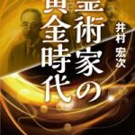 [追悼]  井村宏次「霊術家の黄金時代」