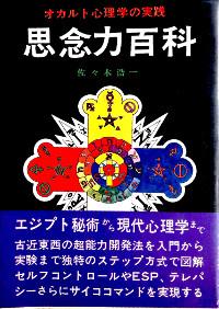 shinenryoku