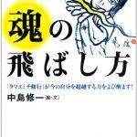 中島修一 「魂の飛ばし方 タマエミチトレーニング」